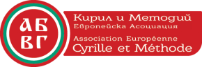 "The European association ""Cyril and Methodius"""